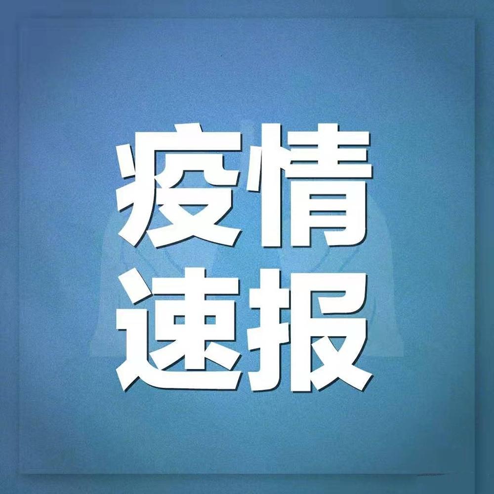 29日最新发布:江苏新增29例新型冠状病毒感染的肺炎确诊病例
