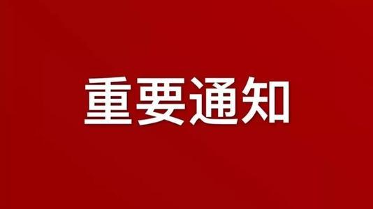 江苏各类企业不早于2月9日24时前复工
