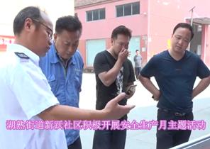 湖熟街道新跃社区积极