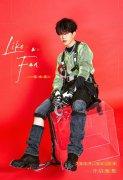 """范丞丞首张MINI专辑《Like A Fan》今日开启预售 6月16日正式上线""""丞""""意献礼!"""