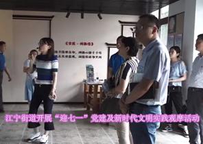 """江宁街道开展""""迎七一"""