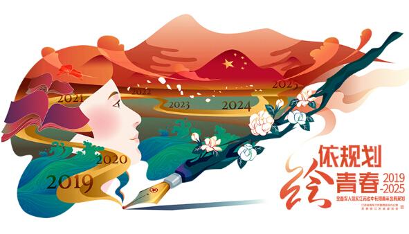 江苏省中长期青年发展