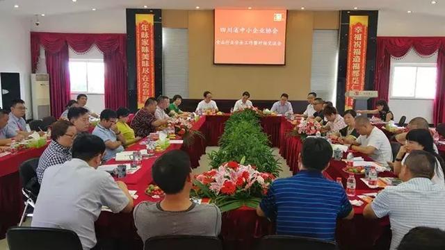 四川省中小企业协会在金宫味业召开食品行业安全工作暨对接交流会