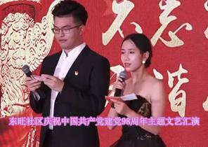 东旺社区庆祝中国共产