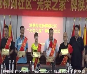 """杨柳湖社区举行""""光荣"""
