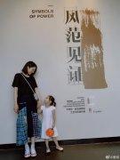 董璇离婚后带女儿看展览 小酒窝