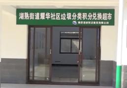 耀华社区推进垃圾分类