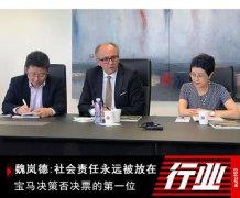 魏岚德:社会责任永远被放在宝马决策否决票的第一位