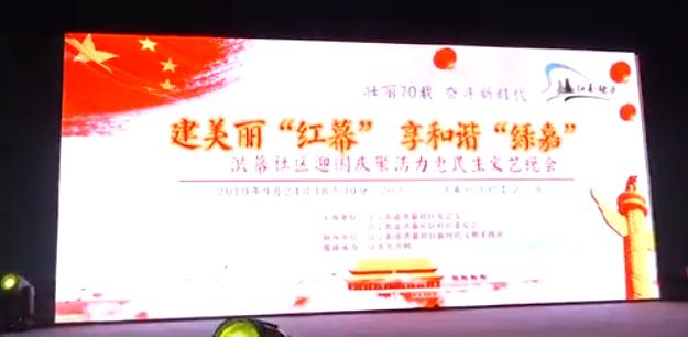 """洪幕社区举办建美丽"""""""