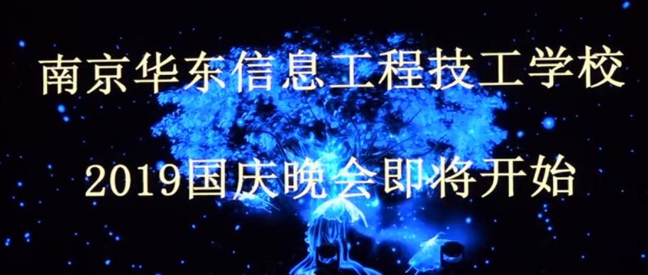 南京华东信息工程技工