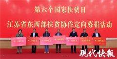 第六个国家扶贫日,17家单位现场向江苏对口帮扶支援地区献出爱心