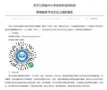 """""""江苏省中小学生校外培训机构管理服务平台""""上线"""