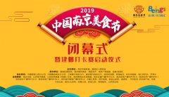 2019中国南京美食节闭