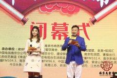2019中国南京美食节圆