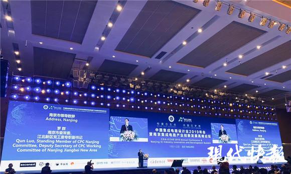 """南京江北新区全力打造中国""""芯片之城"""""""