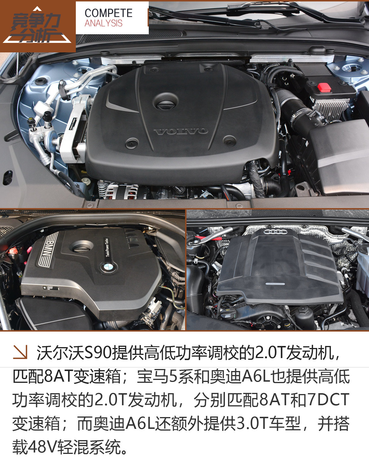 有颜更有料 沃尔沃S90竞争力分析