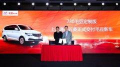 730毛豆定制版正式上市 售价6.38万元
