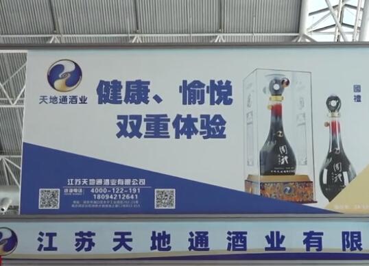 江苏天地通酒业亮相中