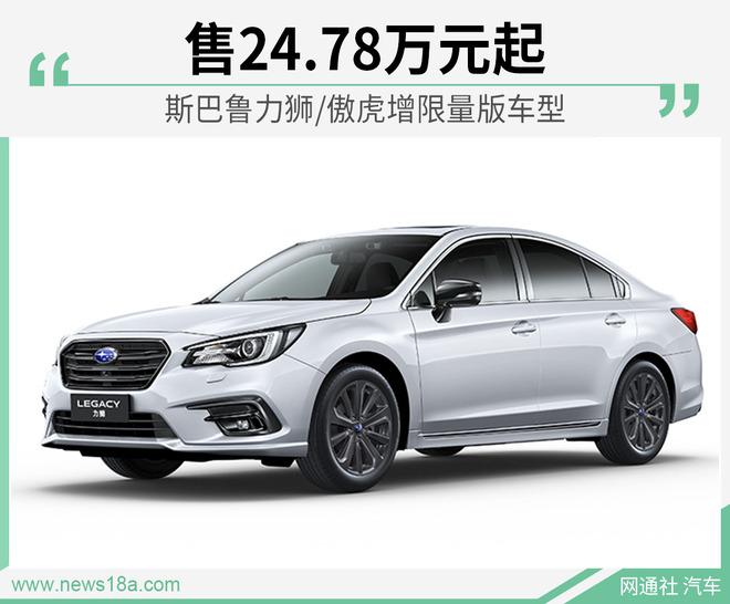 斯巴鲁力狮/傲虎增限量版车型 售24.78万元起