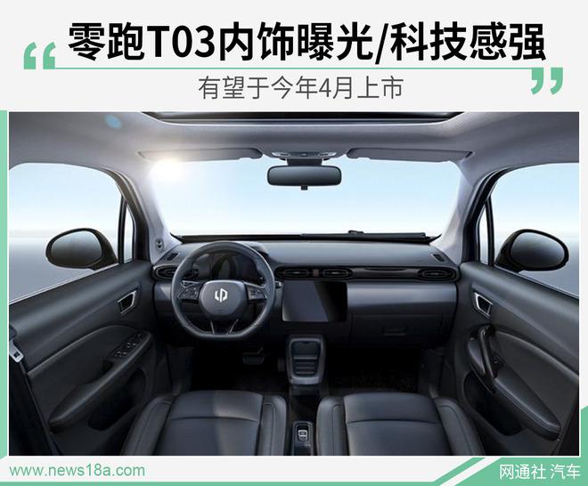 零跑T03内饰曝光/科技感强 有望于今年4月上市