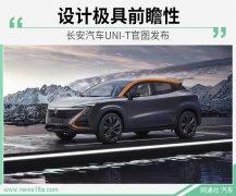 采用全新设计元素 长安全新SUV UNI-T官图发布