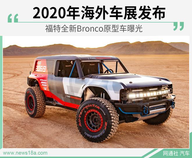 福特全新Bronco原型车曝光 2020年海外车展发布