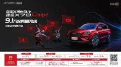 9.10-12.90万元 捷途X70 Coupe正式开启预售