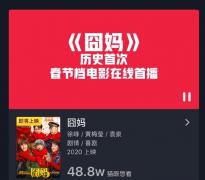 电视上免费看《囧妈》方法公布:抖音平台已获二百多万点赞
