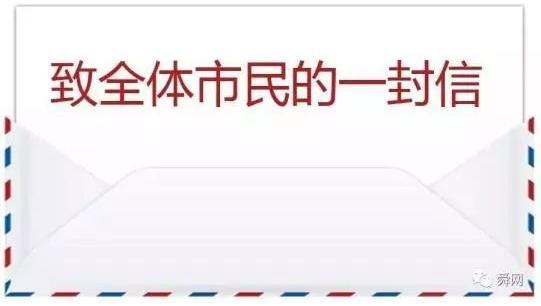 一级响应后怎么做?南京发布致市民的一封信