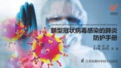扩散周知!新型冠状病毒感染的肺炎防护手册发布