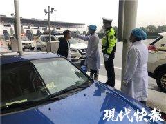 实施最严战时纪律,南京市公安局局长提出9项要求