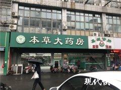 """南通一药店被曝卖30元""""天价""""口罩,当地市监局介入调查"""