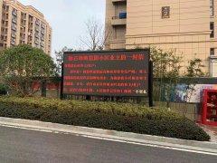 石埠桥村:我是党员家属,疫情防治我带头