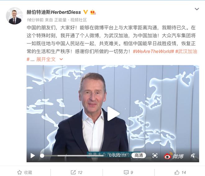 大众汽车集团管理董事会主席迪斯博士开通新浪微博