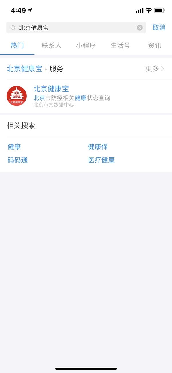 """支付宝上线北京""""健康宝"""":在京、返京自查健康状态"""