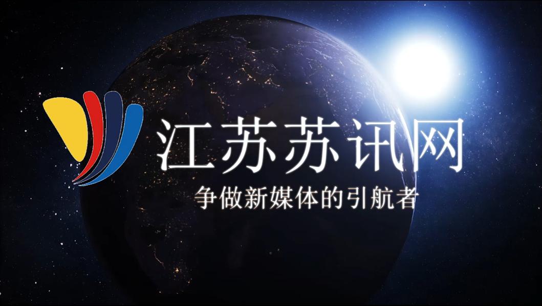 江苏苏讯网 争做新媒