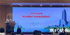 上半年南京新房成交超3.6万套 价格基本保持稳定