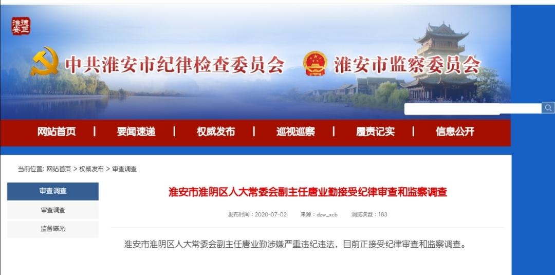 淮安市淮阴区人大常委会副主任唐业勤被查