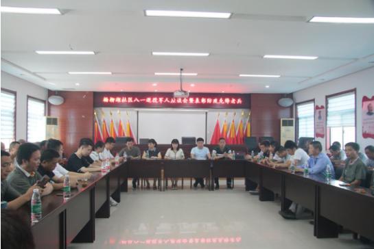 庆建军 叙情长 杨柳湖社区召开八一退役军人座谈会暨表彰防疫先锋老兵