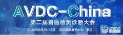 第二届兽医检测诊断大会在南京盛大开幕!