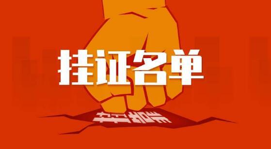 """苏讯快评丨一张一弛根治""""挂证""""行为"""
