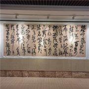 """""""雄秀苍茫——赵启斌书法展""""在南京鸡鸣寺开幕"""