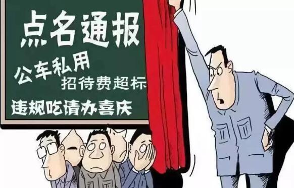 扬州公开曝光5起违反中央八项规定精神典型案例