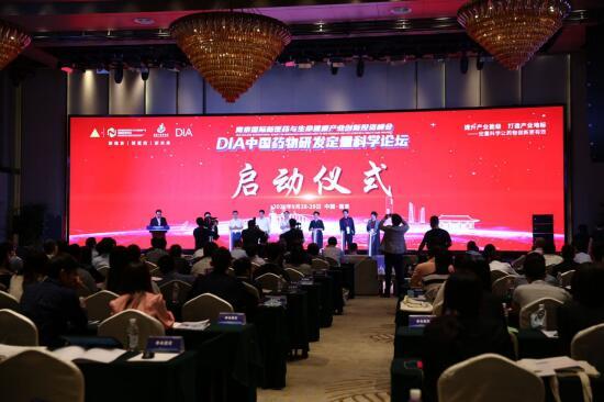 江宁药谷高质量发展战略研讨会暨DIA中国药物研发定量科学论坛成功举办