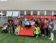 中秋节遇上国庆节 蛇盘社区这样过!
