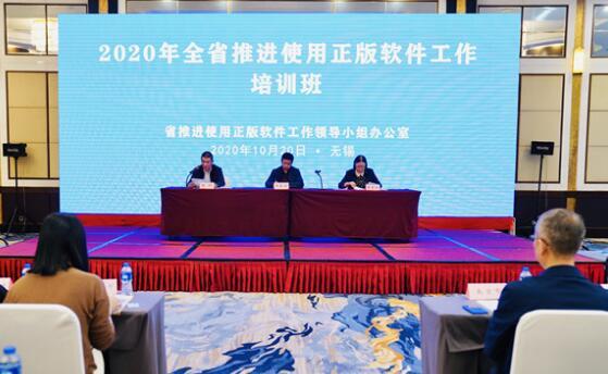 江苏省推进使用正版软件工作培训班在无锡举行