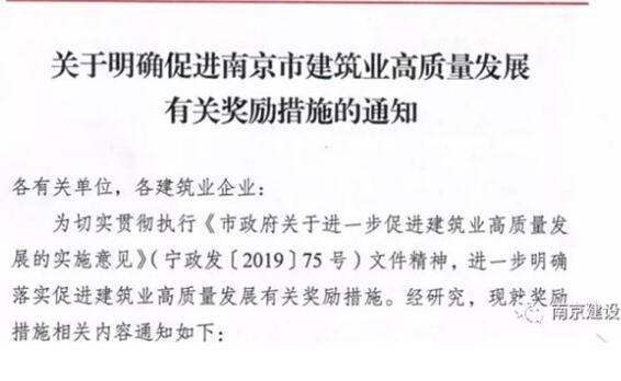 南京真金白银鼓励外地建筑领军企业来宁落户