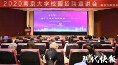 招学霸教学霸!南京高中招聘239名新教师 这一站走进南大