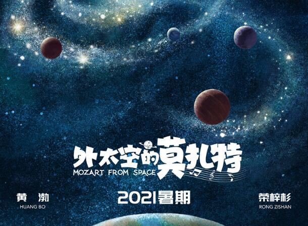 陈思诚新作《外太空的莫扎特》定档 黄渤、荣梓杉演父子