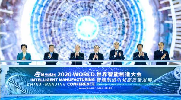 聚焦智造 2020世界智能制造大会在南京开幕